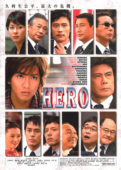 Hero_movie_3_1rb